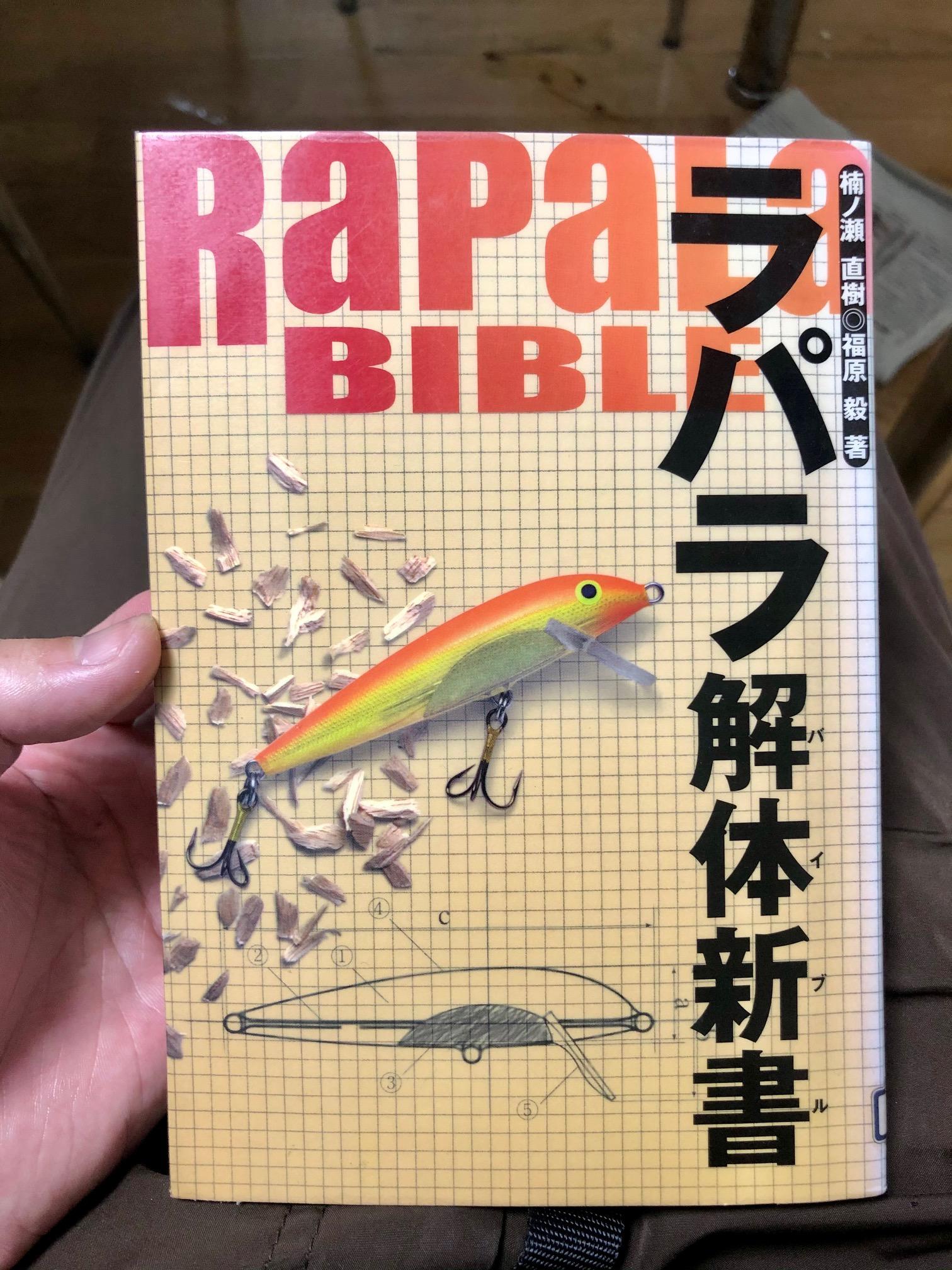 ラパラ解体新書