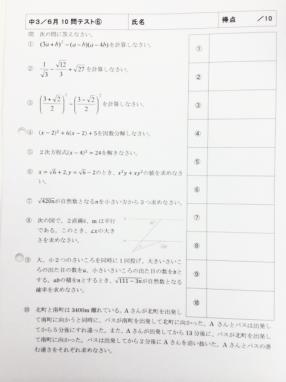 10問テスト