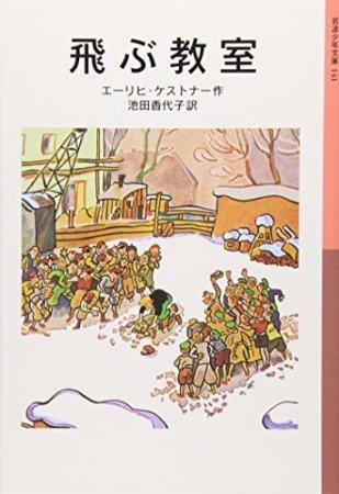 読書会課題本「飛ぶ教室」ーなんて素晴らしい作品だろう。