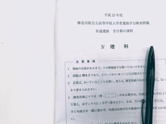 「神奈川県の理科は難しいから捨てても良い」が正しいかどうかを考える。