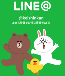 慧真館、 LINE@はじめるってよ。