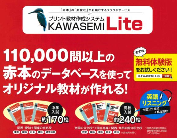 赤本でおなじみの英俊社のプリント教材作成システム「Kawasemi lite」がすごすぎる