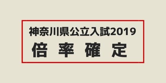 神奈川県公立入試2019年度の倍率確定!ついでに一つ言っておく。