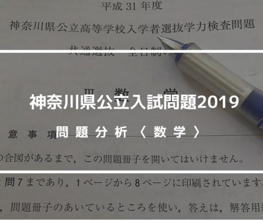 神奈川県公立高校入試2019問題分析《数学》