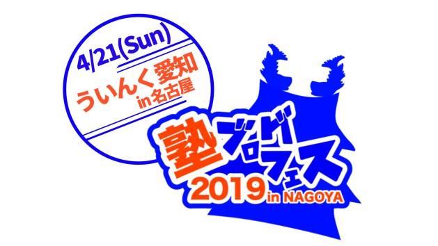 塾ブログフェス2019@名古屋開催決定!