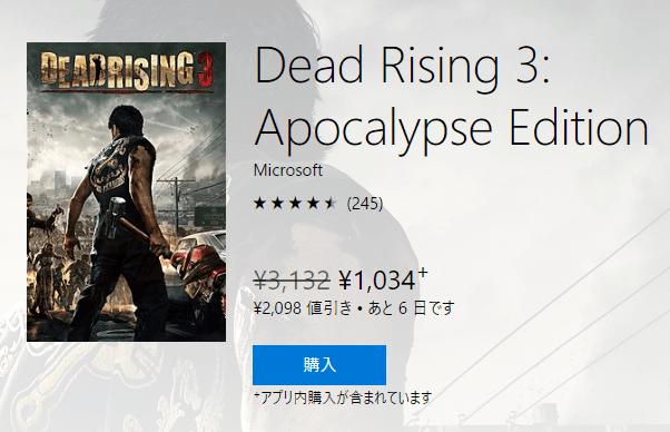 Dead Rising 3 セール中