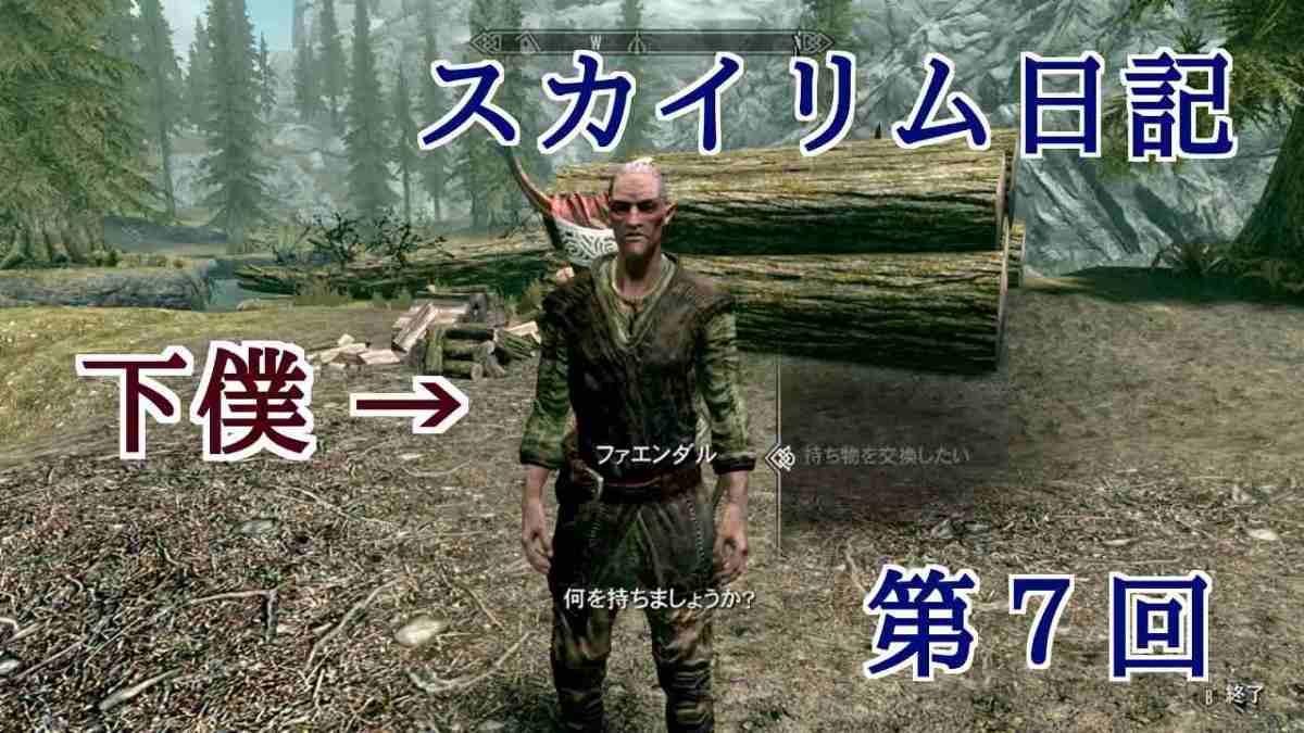 【Switch版】スカイリム 初心者プレイ日記(7)下僕よ!ゴールドをよこすのだ!