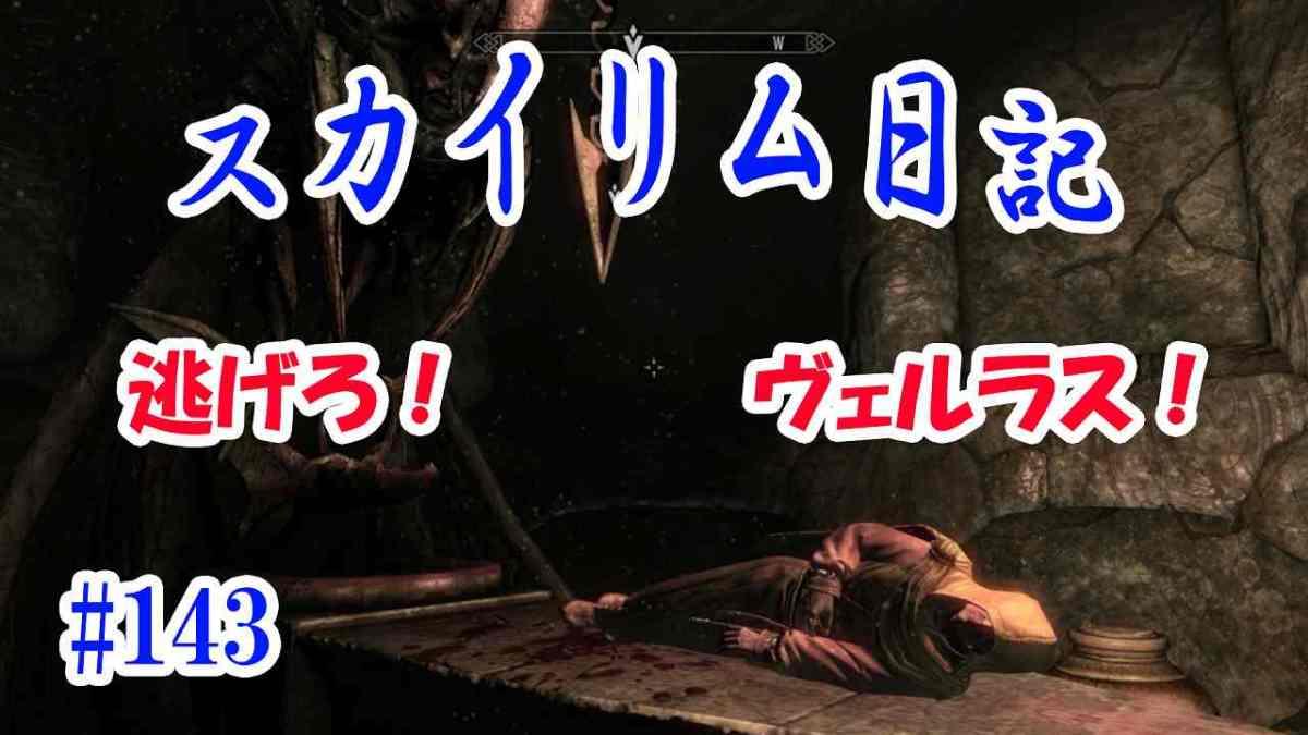 スカイリム(Switch) 初心者プレイ日記(143)人を!?グロ注意! リーチクリフ洞窟攻略!