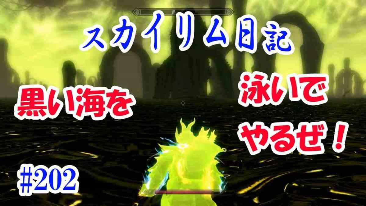 スカイリム(Switch) 初心者プレイ日記(202)モラ様のお導きあれ! モラ様と取引