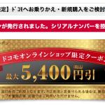 ドコモ オンラインショップ 限定 2017年 クーポン 新規 MNP 5400円 割引 お得にiPhone7を購入