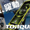 au TORQUE G03 トルクG03 スペック 発売日 レビュー 評価 評判