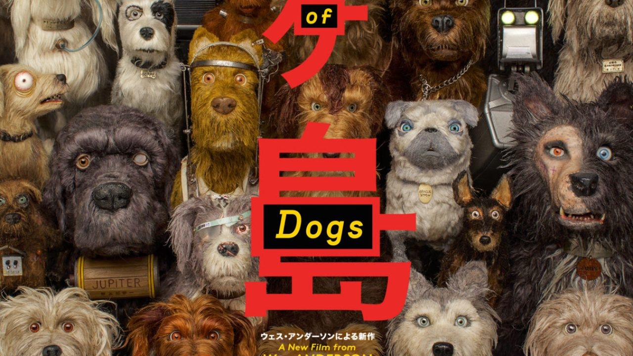 https://i0.wp.com/keithlovesmovies.com/wp-content/uploads/2018/04/isle-of-dogs-new-poster.jpg?resize=1280%2C720&ssl=1