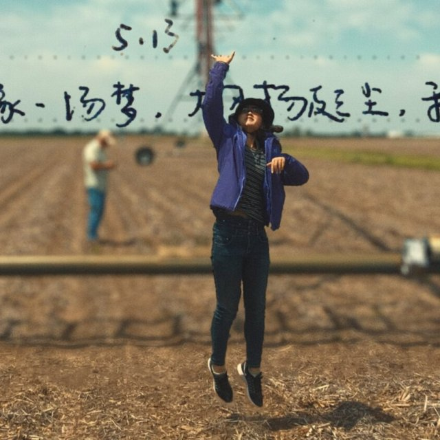 Post-SXSW 2020: Finding YingYing Review
