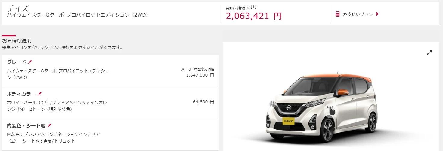 新型デイズ見積もり乗り出し価格