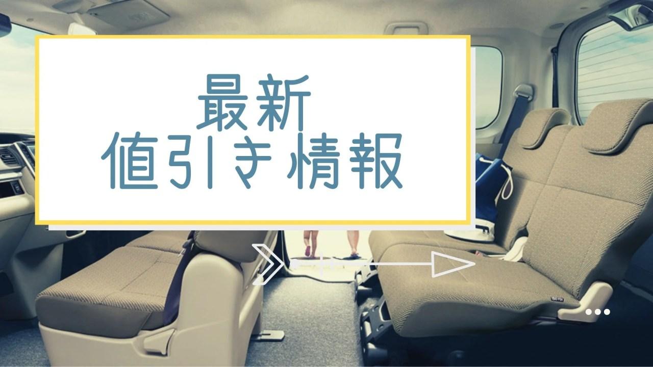 軽自動車|最新値引き情報|KEIVEL