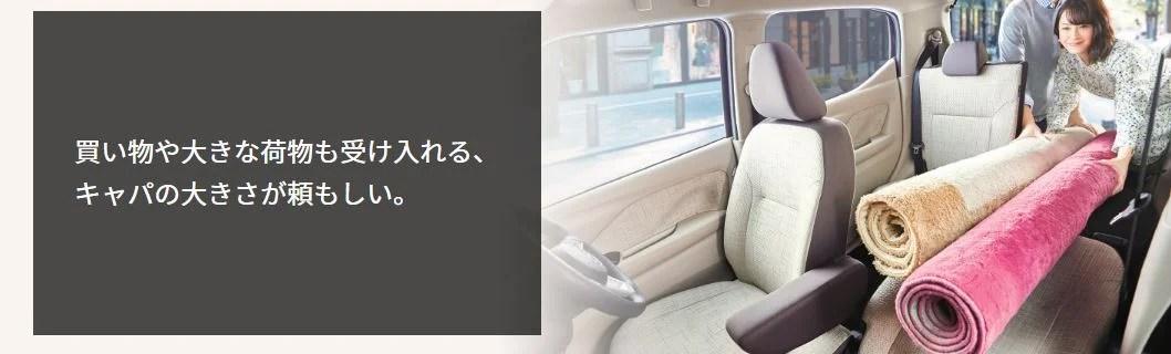 新型ek^ワゴン内装後部座席シートアレンジ