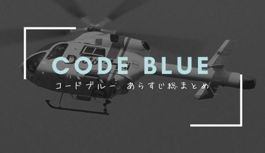 コードブルーのあらすじを1st〜3rd SEASONまでおさらい!総まとめ集