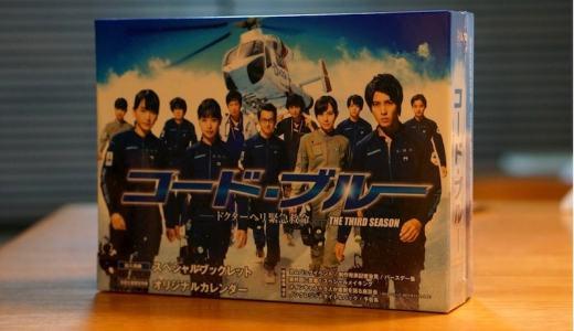 コードブルー3rd SEASON DVD/Blu-rayボックスを購入!感想&解説