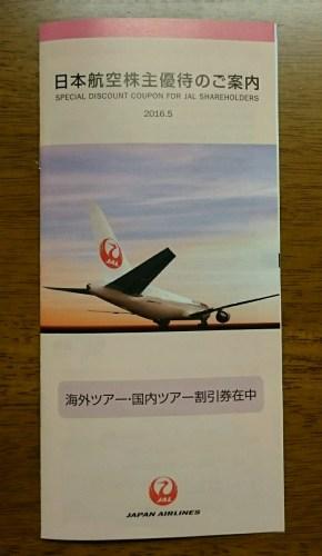 日本航空(9201)優待冊子