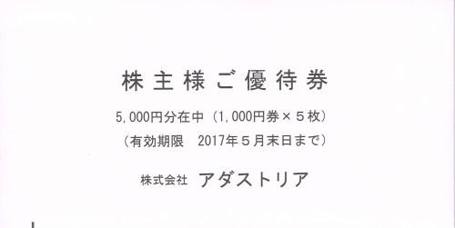 アダストリア(2685)商品引換券5,000円相当