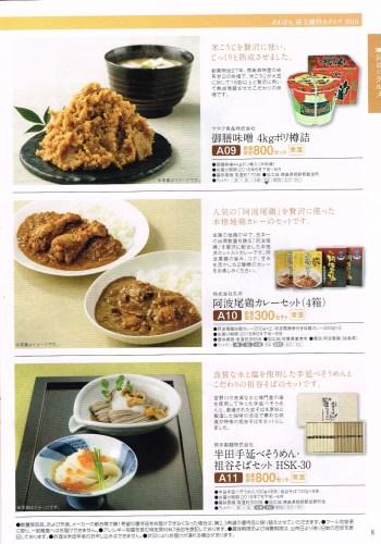 阿波銀行(8388)株主優待カタログ