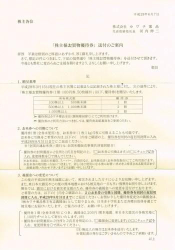 カワチ薬品(2664)買物優待券