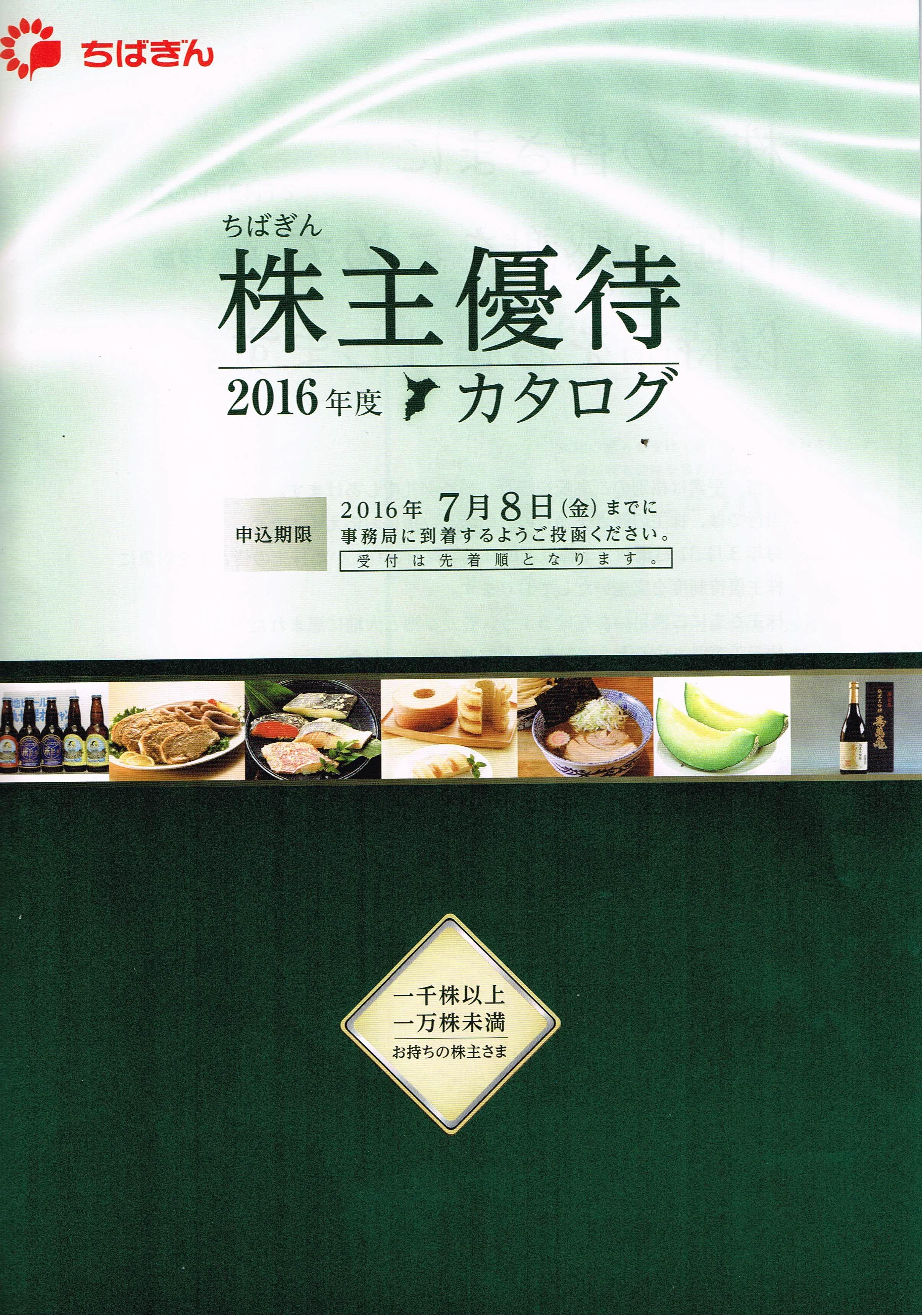 千葉銀行(8331)株主優待カタログ