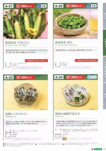 第四銀行(8324)株主優待カタログ