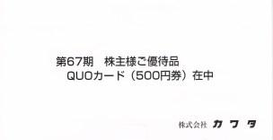 カワタ(6292)500円相当のクオカード