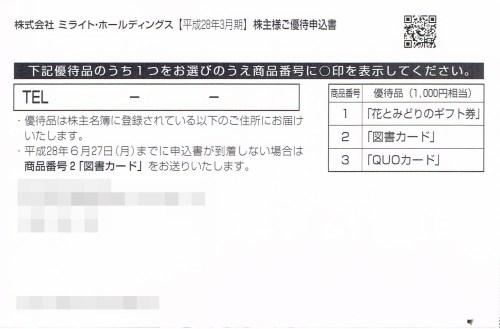 ミライト・ホールディングス(1417)株主優待申込書