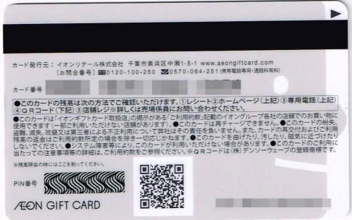 イオンギフトカード2,000円分