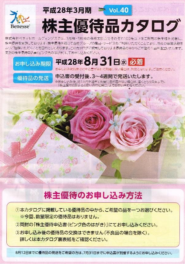 ベネッセホールディングス(9783)「株主優待品カタログ」