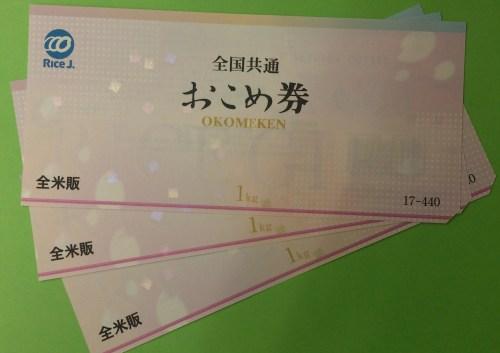サンドラッグ(9989)おこめ券(3kg分)