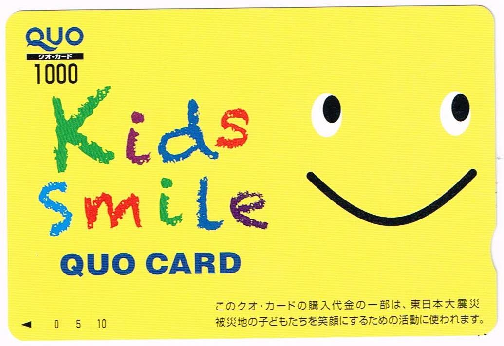 ユニプレス(5949)クオカード1,000円分