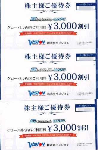 ビジョン(9416)株主優待券