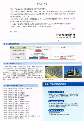 稲葉製作所(3421)株主優待の案内