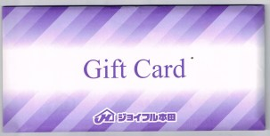 ジョイフル本田(3191)商品券