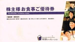 物語コーポレーション(3097)優待券
