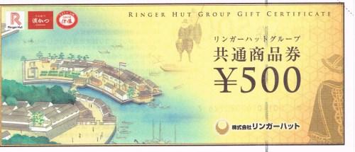 リンガーハットグループ共通商品券