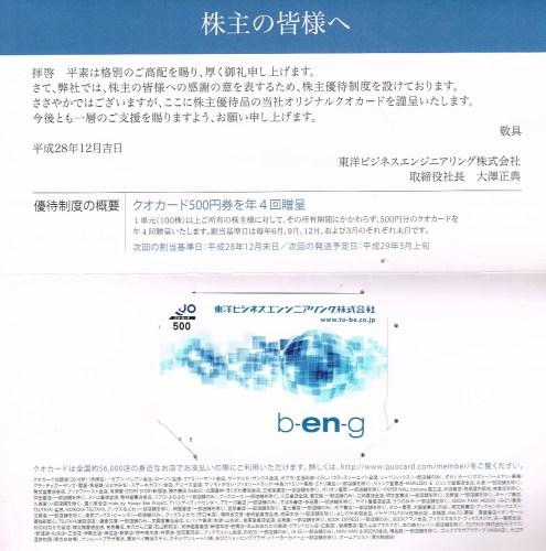 東洋ビジネスエンジニアリング(4828)