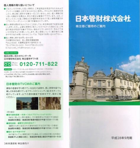 日本管財(9728)