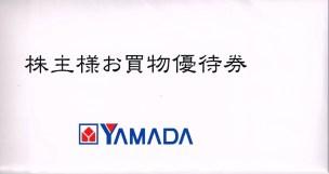 ヤマダ電機(9831)