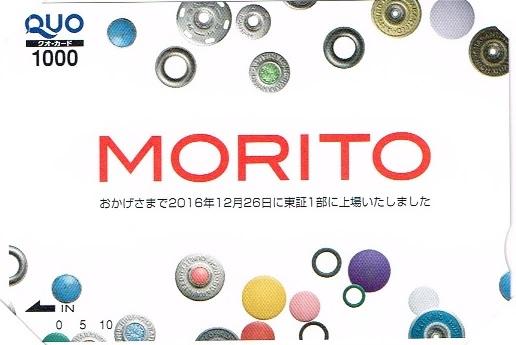 モリト(9837)クオカード1,000円分