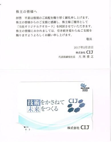CIJ(4826)