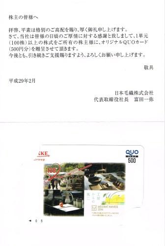 日本毛織(3201)(ニッケ)