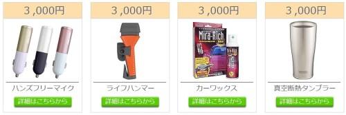 3,000相当の商品