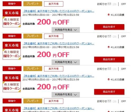 楽天市場 200円クーポン 4枚(800円相当)