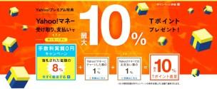 手数料実質0円キャンペーン