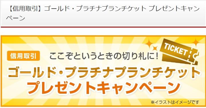【信用取引】ゴールド・プラチナプランチケット プレゼントキャンペーン