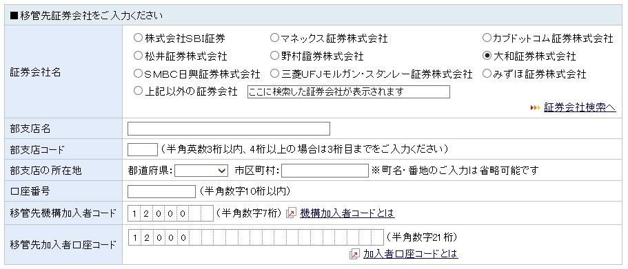 楽天証券 → 大和証券への移管